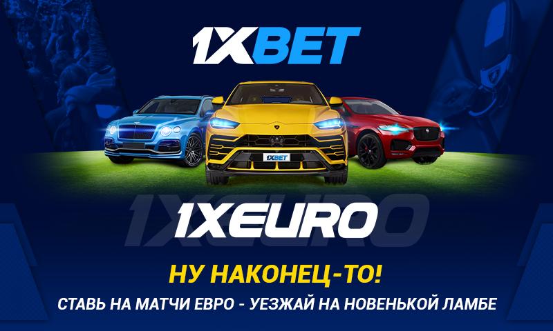 Выиграйте суперкары Lamborghini, Bentley и Jaguar в новой акции 1xBet с призовым фондом в $1 000 000!