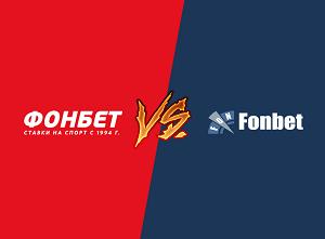 Чем различаются букмекеры «Фонбет» и Fonbet?